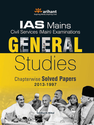 IAS Mains Civil Services (Main) Examinations General Studies Chapter Wise Solved Papers 1997 – 2013
